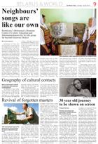 Газета The Minsk Times, полоса 9