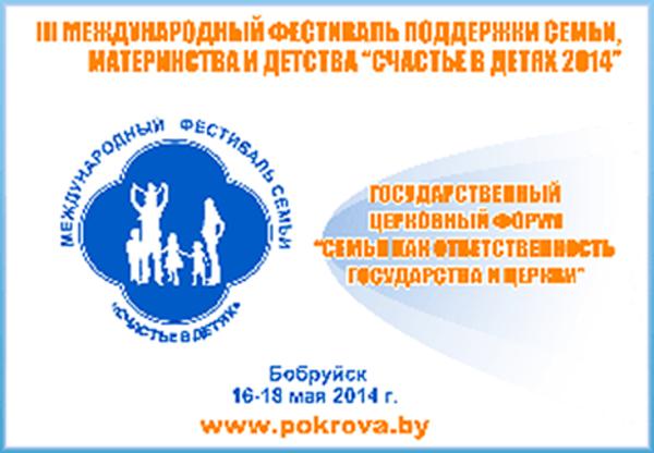 В Бобруйске стартует международный фестиваль «Счастье в детях-2014»