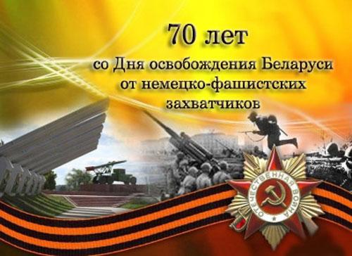 Родившиеся 3 июля 1944 года получат к юбилею освобождения Беларуси по Br1 млн
