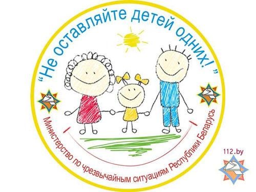 Дня защиты детей МЧС проводит акцию «Не оставляйте детей одних!»