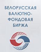 Белорусская валютно–фондовая биржа