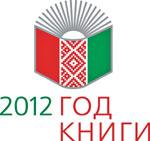 logo2 Год книги. План свершений