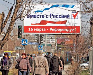 Россия ускорит принятие законов по итогам референдума в Крыму