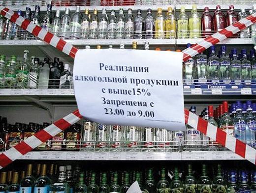 продажа спиртного ограничена