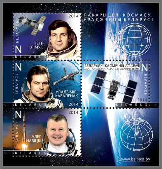 В отделениях почты появятся марки с белорусскими космонавтами