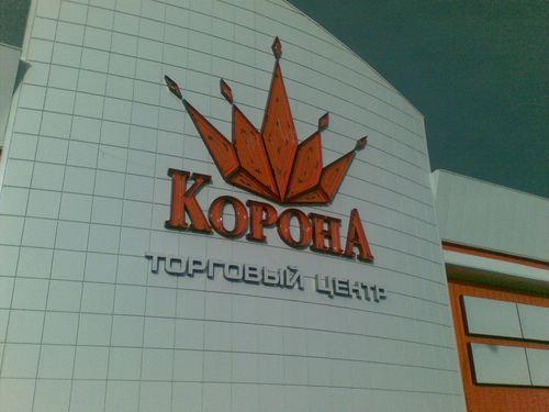 корона магазин