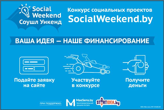 Social Weekend: 17 февраля начался прием заявок на 3-й конкурс социальных проектов