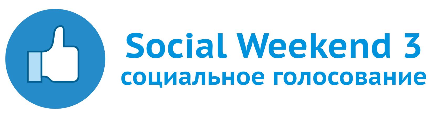 Social Weekend III: Выберите лучший социальный проект Беларуси!