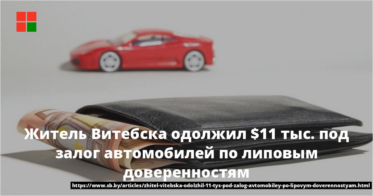 Деньги под залог автомобиля витебск не числится ли машина в залоге у банка