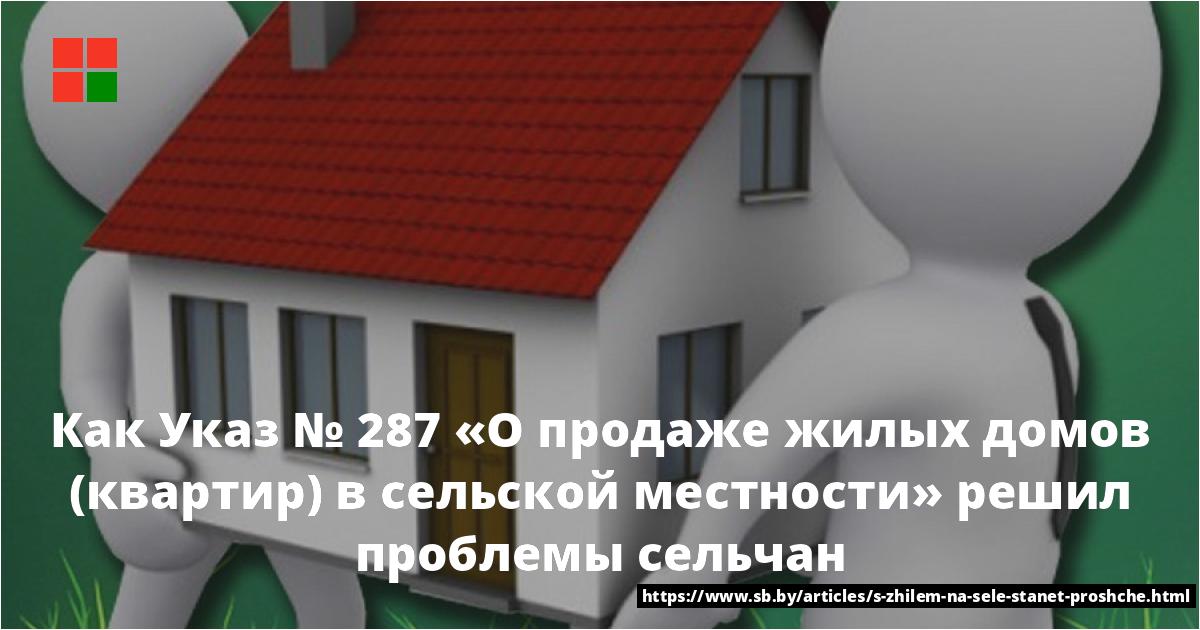Указ235кредит на покупку жилья под1