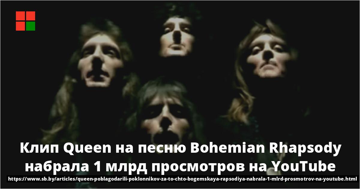 Клип Queen на песню Bohemian Rhapsody набрала 1 млрд