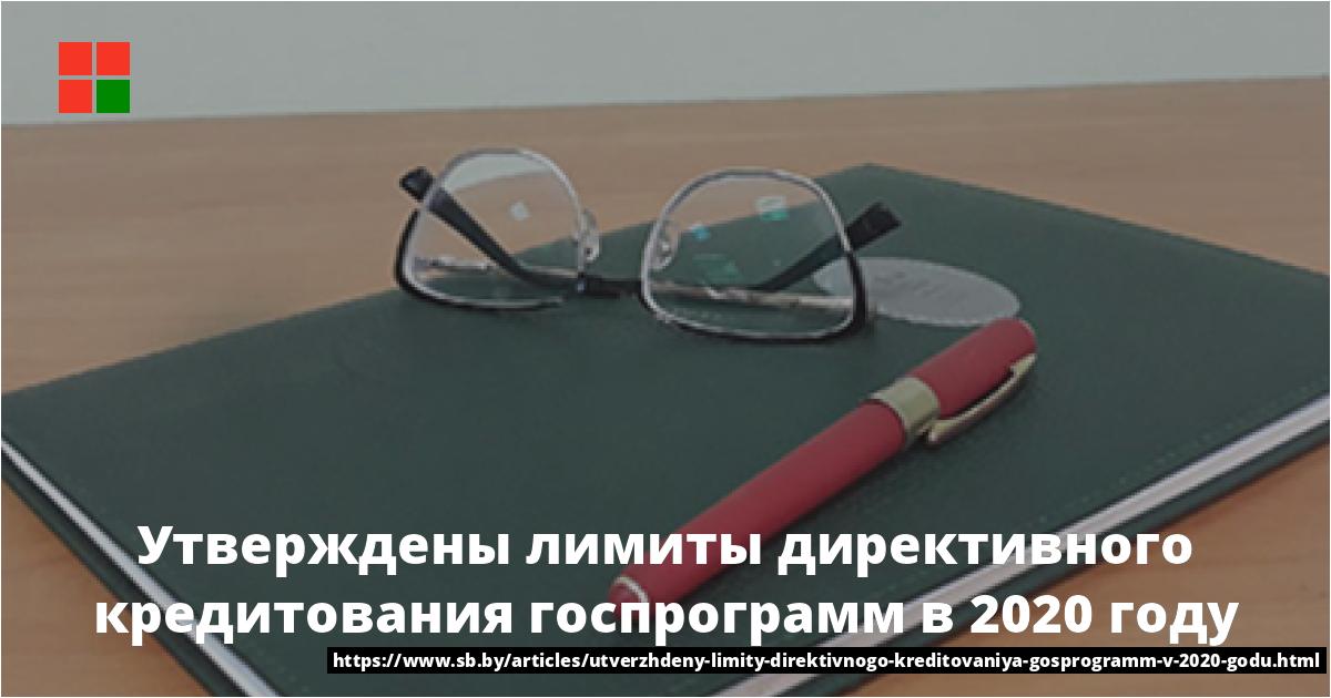 Кредит на строительство дома беларусь 2020
