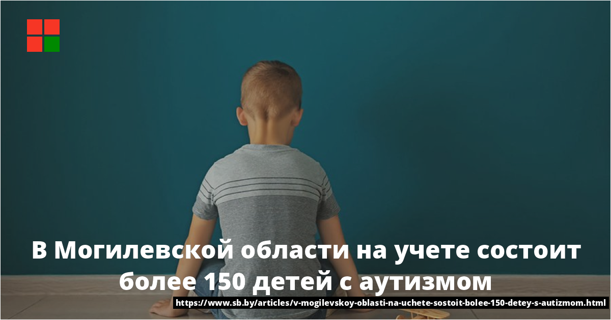 В Могилевской области на учете состоит более 150...