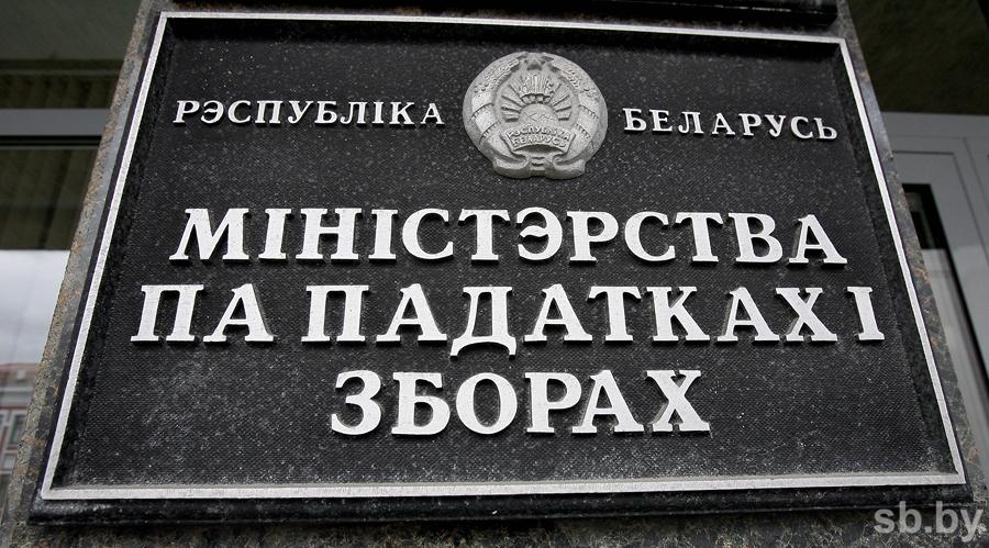 МНС подтверждает введение моратория на обновленные налоги