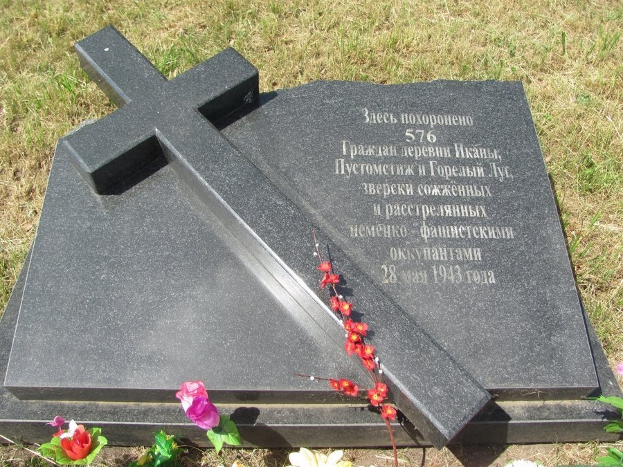 75 лет назад каратели сожгли деревню Иканы Борисовского района