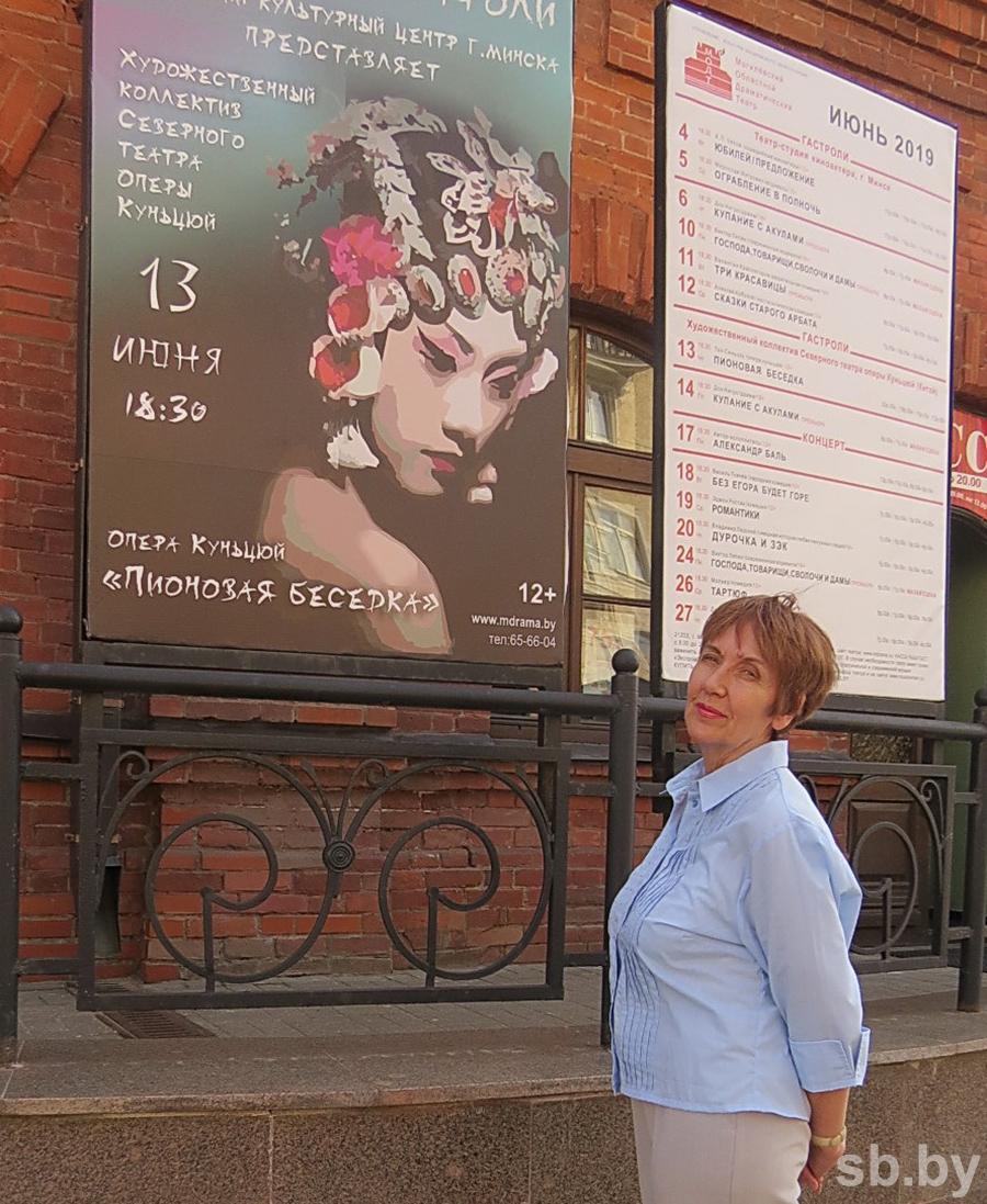 Китайска опера в Могилеве