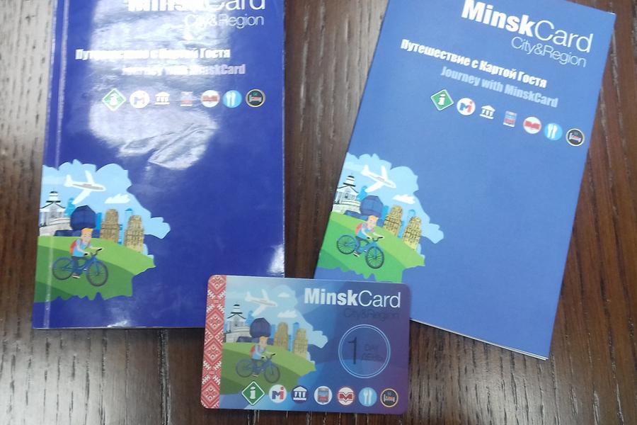 Соскидками для туристов: вМинске начали торговать «Карты гостя»