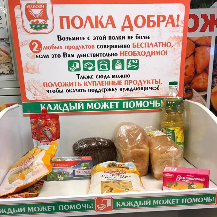 Вгомельских магазинах появились «Полки добра»