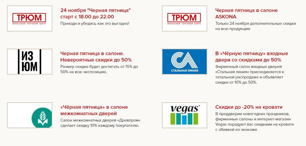963d169869105 Сегодня в Минске «черная пятница»: где самые большие скидки?