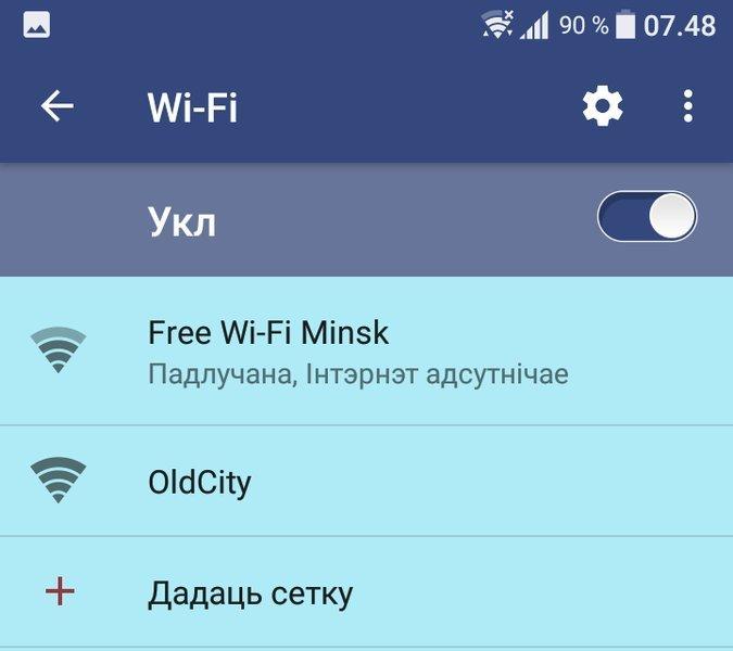Бесплатный Wi-Fi заработал вминском метро