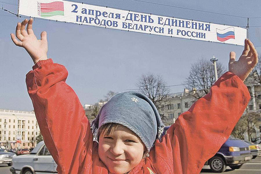 Картинки по запросу день единения народов беларуси и россии