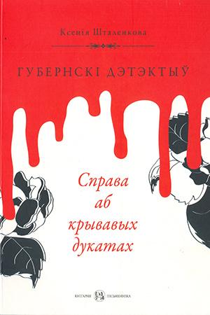 Ксенія Шталенкова. Губернскі дэтэктыў