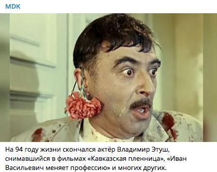 Супруга Владимира Этуша прокомментировала информацию оего смерти