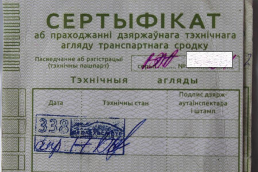 Гражданин Витебска подделывал штампы опрохождении техосмотра