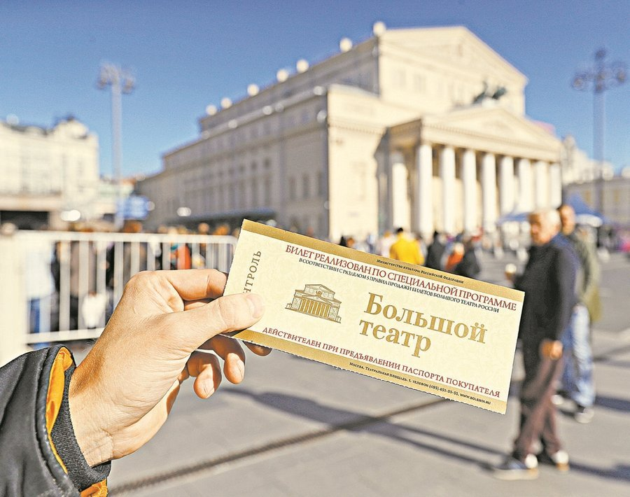 купить самые дешевые билеты в театры москвы
