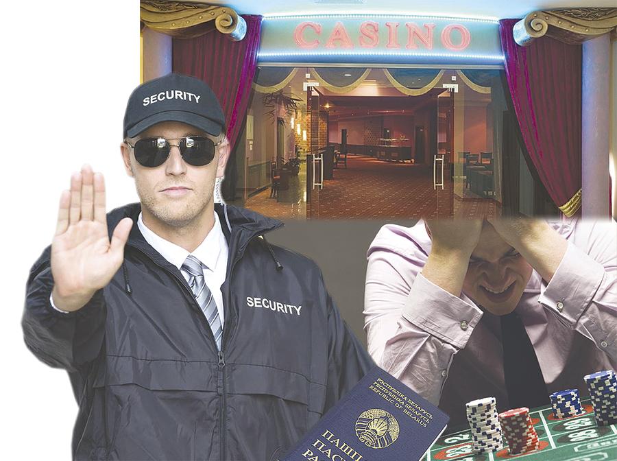Запрет на посещение казино в рб как играть картами для покера