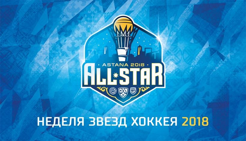 Началось голосование заучастников Матча звезд КХЛ