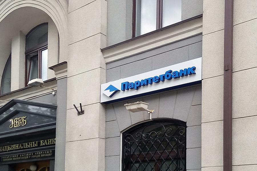 Предприниматель Виктор Прокопеня купит белорусский Паритетбанк для покупки украинского Сбербанка