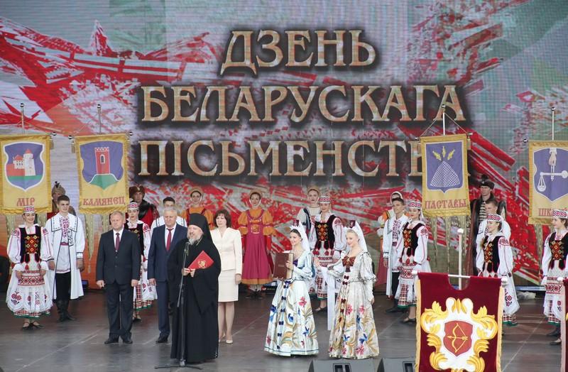 День белорусской письменности: Рогачёв принимает гостей
