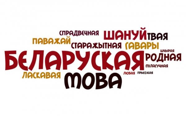 Image result for беларуская мова