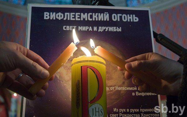 Вифлеемский огонь доставят вБеларусь 15декабря