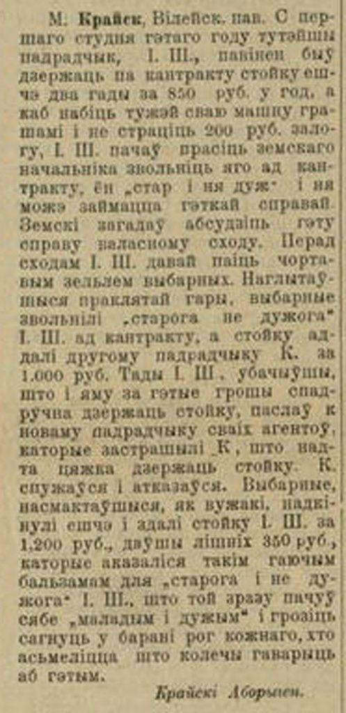 Первая публикация Леопольда Родзевича в «Нашай нiве», 1912 г.