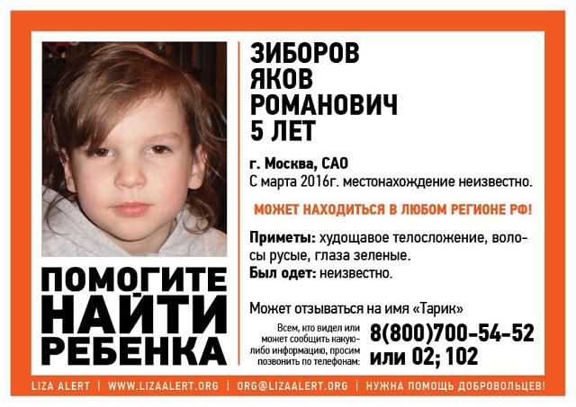 В Республики Беларусь отыскали живым пропавшего пятилетнего ребенка из столицы