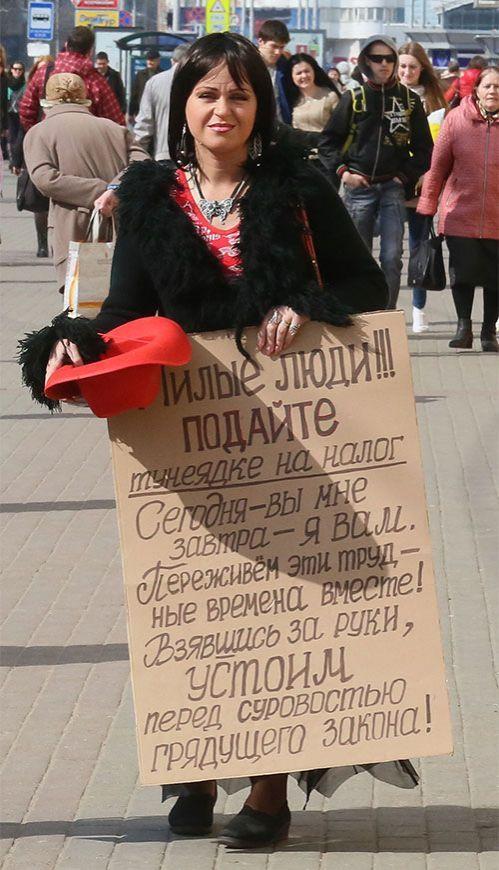Люди добрые, подайте тунеядке на налог... и дают!