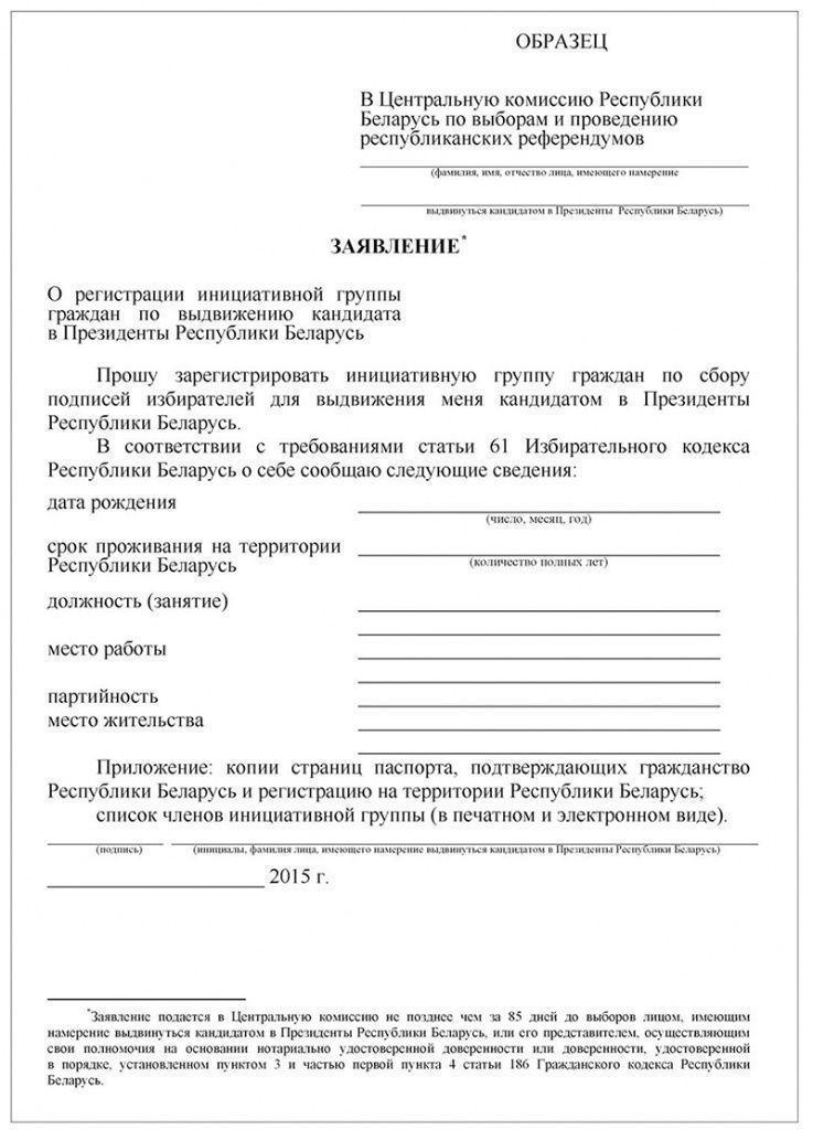 бланки документов в беларуси скачать бесплатно