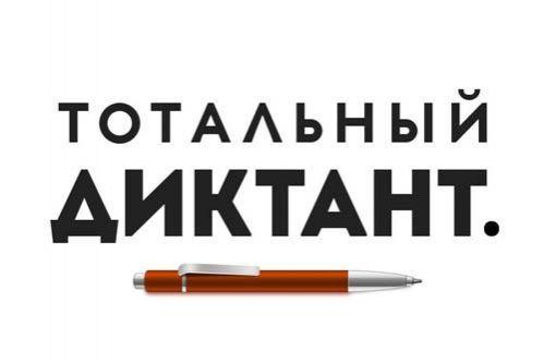 «Тотальный диктант» напишут жители района Орехово-Борисово Северное