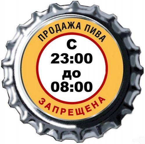 Пробка внутри которой написано что продажа пива запрещена с 23-00 до 8-00