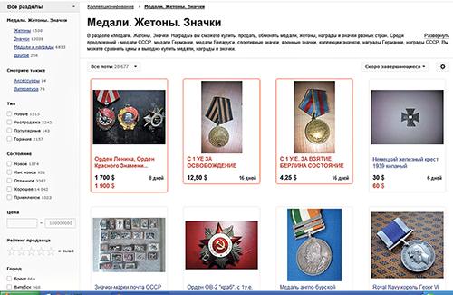 Интернет аукционы антиквариата год овцы монета 20 рублей