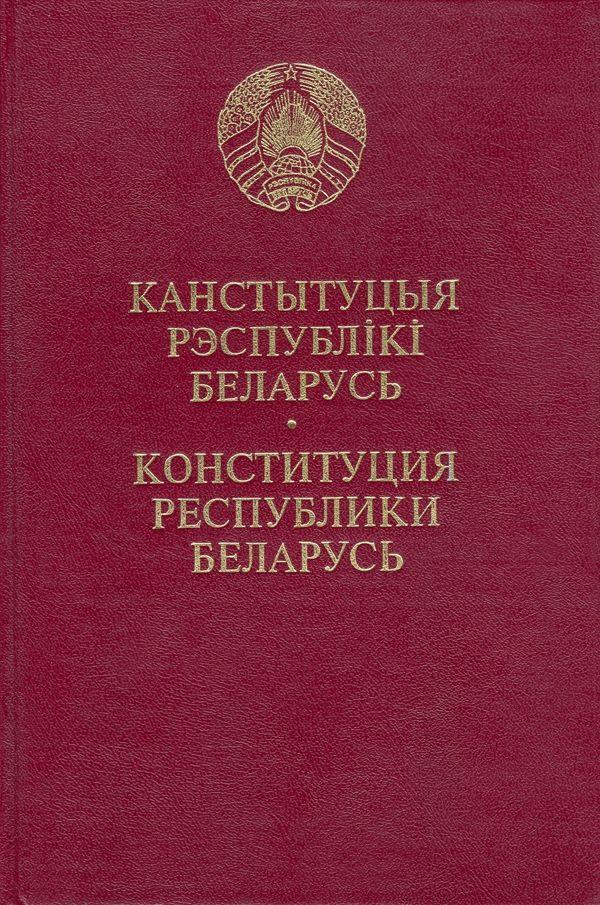 Конституция рб в картинках