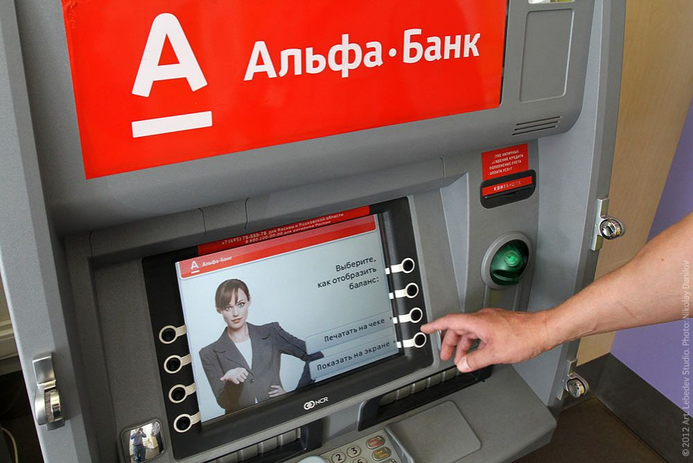 Из-за технического сбоя закончили работать банкоматы «Альфа-Банка»