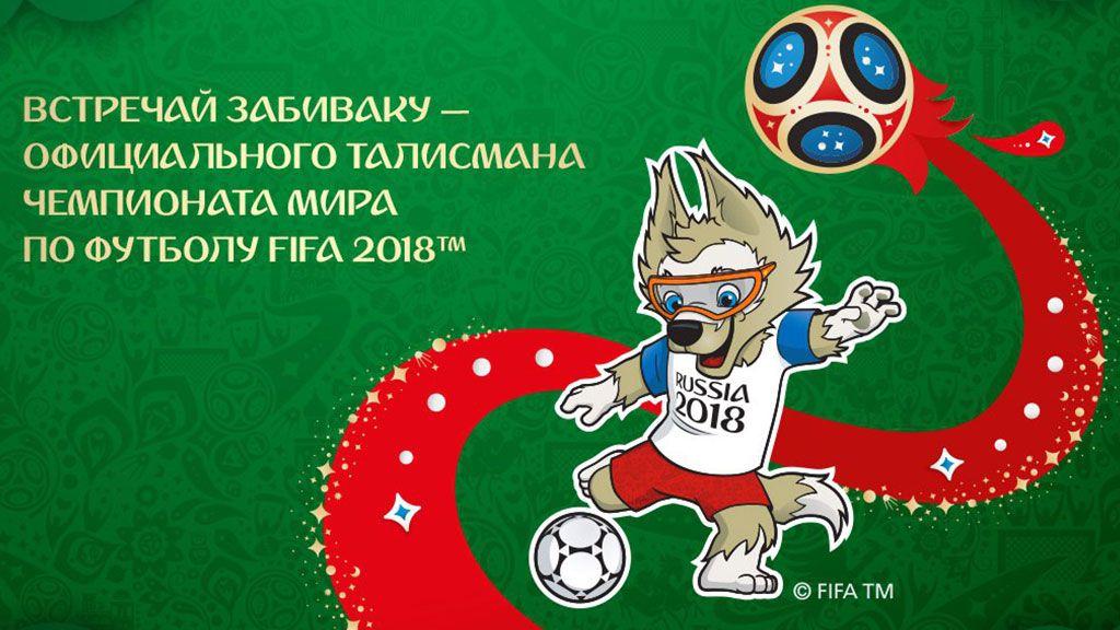 чемпионат талисманы мира 2018 на