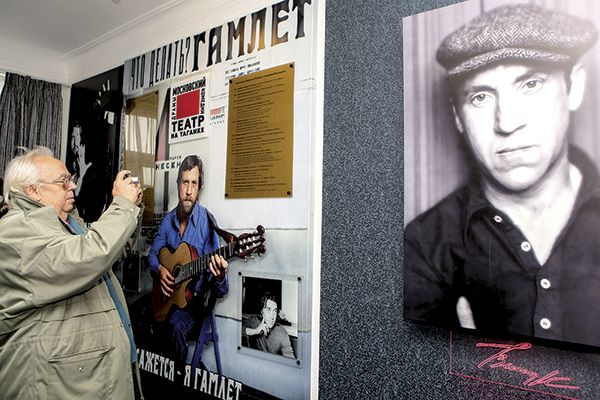 Exhibition at Vladimir Vysotsky museum