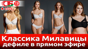 Классика Милавицы на подиуме - Fashion Milavitsa | ПРЯМОЙ ЭФИР