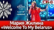Мария Жилина – «Welcome To My Belarus» | Junior Eurovision 2018