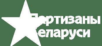 Партизаны Беларуси