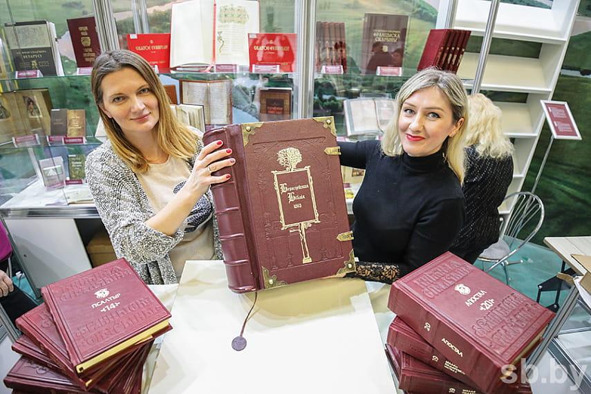 Одна из главных новинок выставки — факсимильное издание Брестской Библии 1563 года, самой большой книги в истории белорусского книгопечатания. Фото Татьяны Столяровой